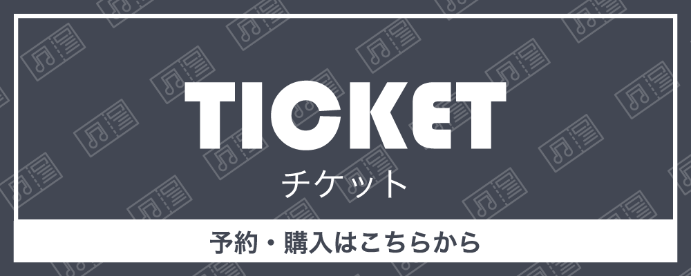 TOP-TICKETバナー